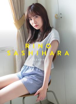 【無料会員用】RINO SASHIHARA 2021 Calender(壁掛けカレンダー)