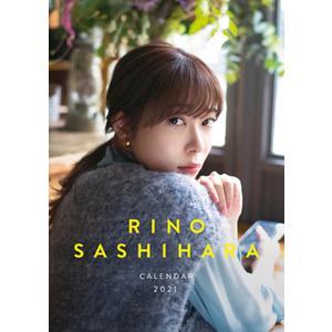 【有料会員用】RINO SASHIHARA 2021 Calender(卓上カレンダー)